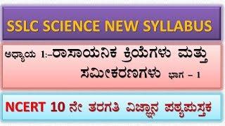 SSLC  SCIENCE Ch:-1 Chemical Reactions and Equations PART1 (ರಾಸಾಯನಿಕ ಕ್ರಿಯೆಗಳು ಮತ್ತು ಸಮೀಕರಣಗಳು)