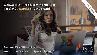 Создание интернет магазина на CMS Joomla и Virtuemart
