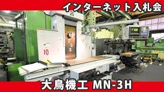 インターネット入札会 大阪府八尾市 109 NC横フライス盤 大鳥機工 MN-3H