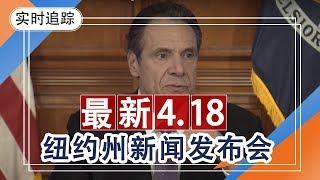 纽约州新闻发布会Apr.18 (中文翻译)