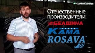 шины (резина) на КАМАЗ 260 508 (9.00 20). Разбор на примере шины ин 142бм