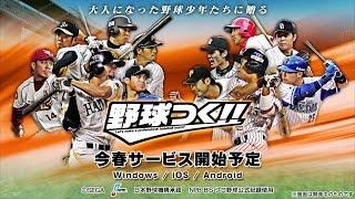 『野球つく!!』プロモーションムービー