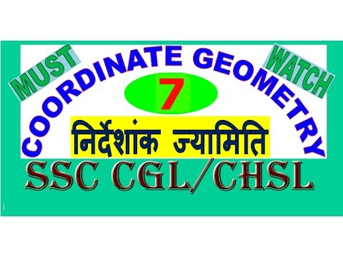 COORDINATE GEOMETRY for SSC CGL-7|angle between 2 lines|perpendicular distance|Reflection point