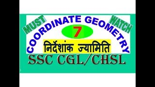 COORDINATE GEOMETRY for SSC CGL-7 angle between 2 lines perpendicular distance Reflection point