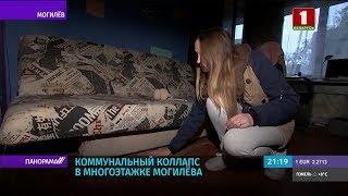 Коммунальная катастрофа в многоэтажке Могилёва. Панорама