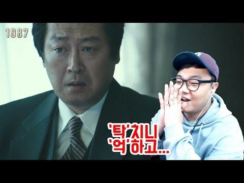 [1987] 티저 예고 : 박종철 고문치사 사건 영화