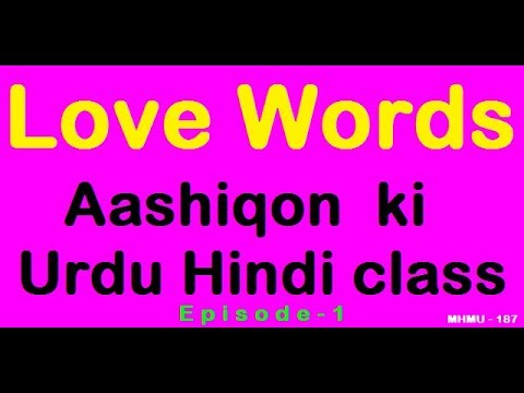 Love Words || PART 1 || Aashiqon Ki Urdu Hindi Class