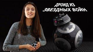 Дроид Из Звездных Войн STAR WARS SPHERO BB-9E (ОБЗОР)