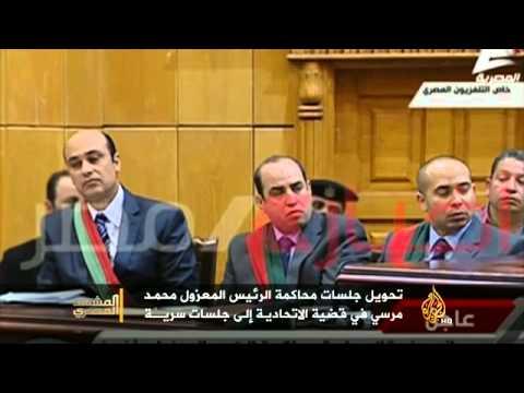 تحويل جلسات محاكمة مرسي إلى سرية