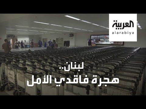موجة رابعة من هجرة اللبنانيين بعد الأزمة الخانقة  - نشر قبل 2 ساعة