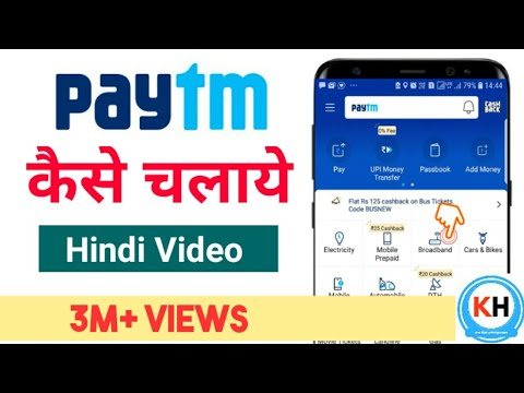 [Hindi/Urdu] How To Use Paytm In Hindi 🕵 | Full Process Step By Step |