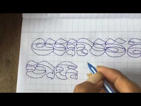 Fancy Letters - How To Design Your Own Swirled Letters- style letter , fancy letters, draw