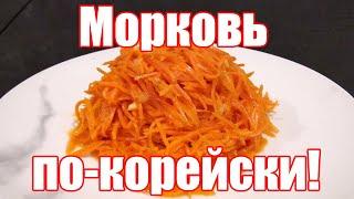 Морковь по корейски в домашних условиях   Корейская Морковь - подробный рецепт