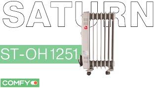Saturn ST-OH1251 - масляный обогреватель с увлажнителем воздуха - Видеодемонстрация от Comfy(Масляный обогреватель Saturn ST-OH1251 мощностью 1500 Вт и возможностью регулировки температуры с помощью термоста..., 2015-01-05T15:14:00.000Z)