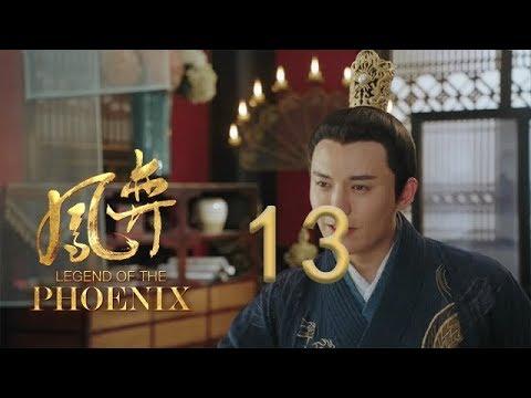 凤弈 13 | Legend Of The Phoenix 13(何泓姗、徐正溪、曹曦文等主演)