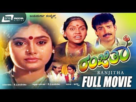 ranjitha-–-ರಂಜಿತಾ-|-kannada-full-movie-|-shruthi-|-abhijith-|-family-movie
