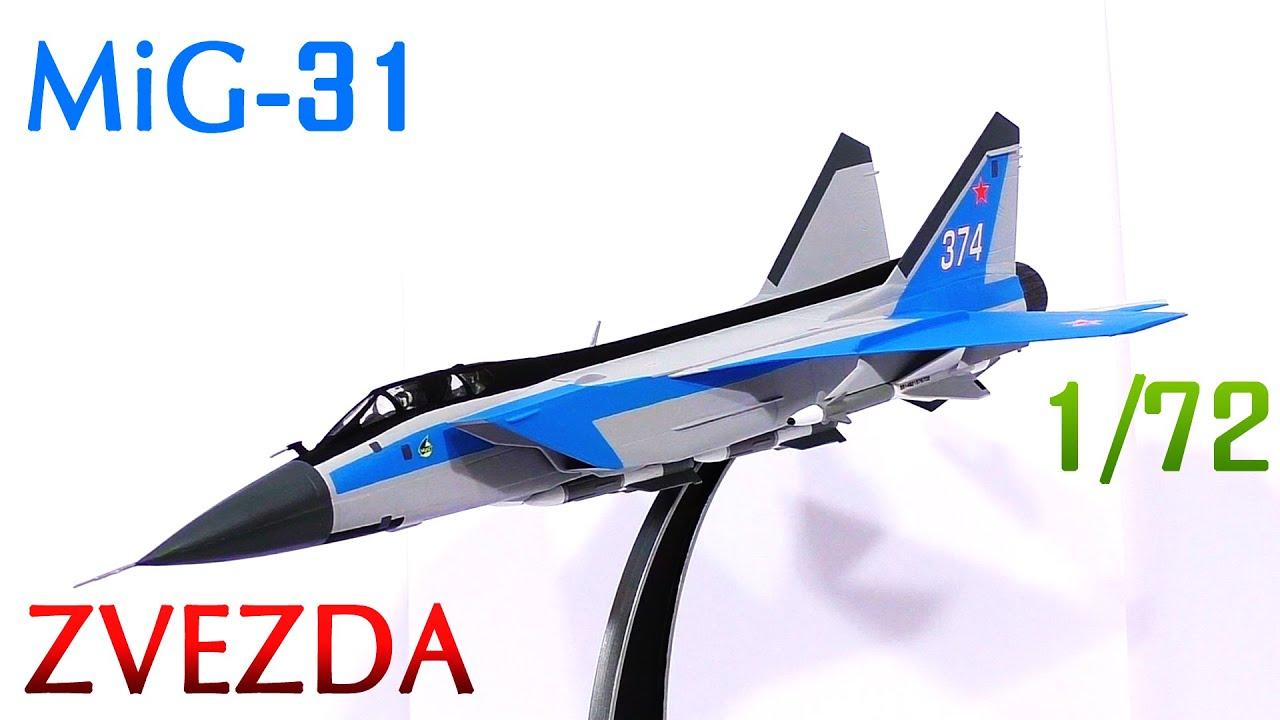 МиГ-31, ZVEZDA\ MiG-31, Scale 1/72, Полная сборка модели, VIDEO BUILD