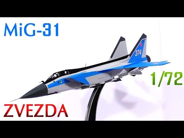 Сборка модели МиГ-31 Звезда