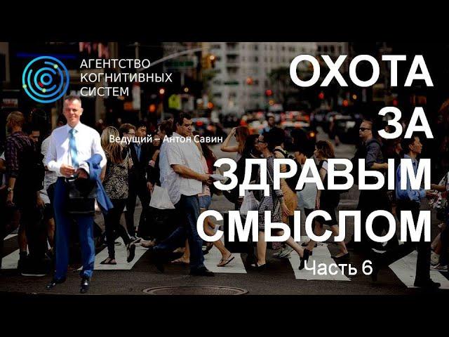 """""""Охота за здравым смыслом"""" - выпуск 6"""