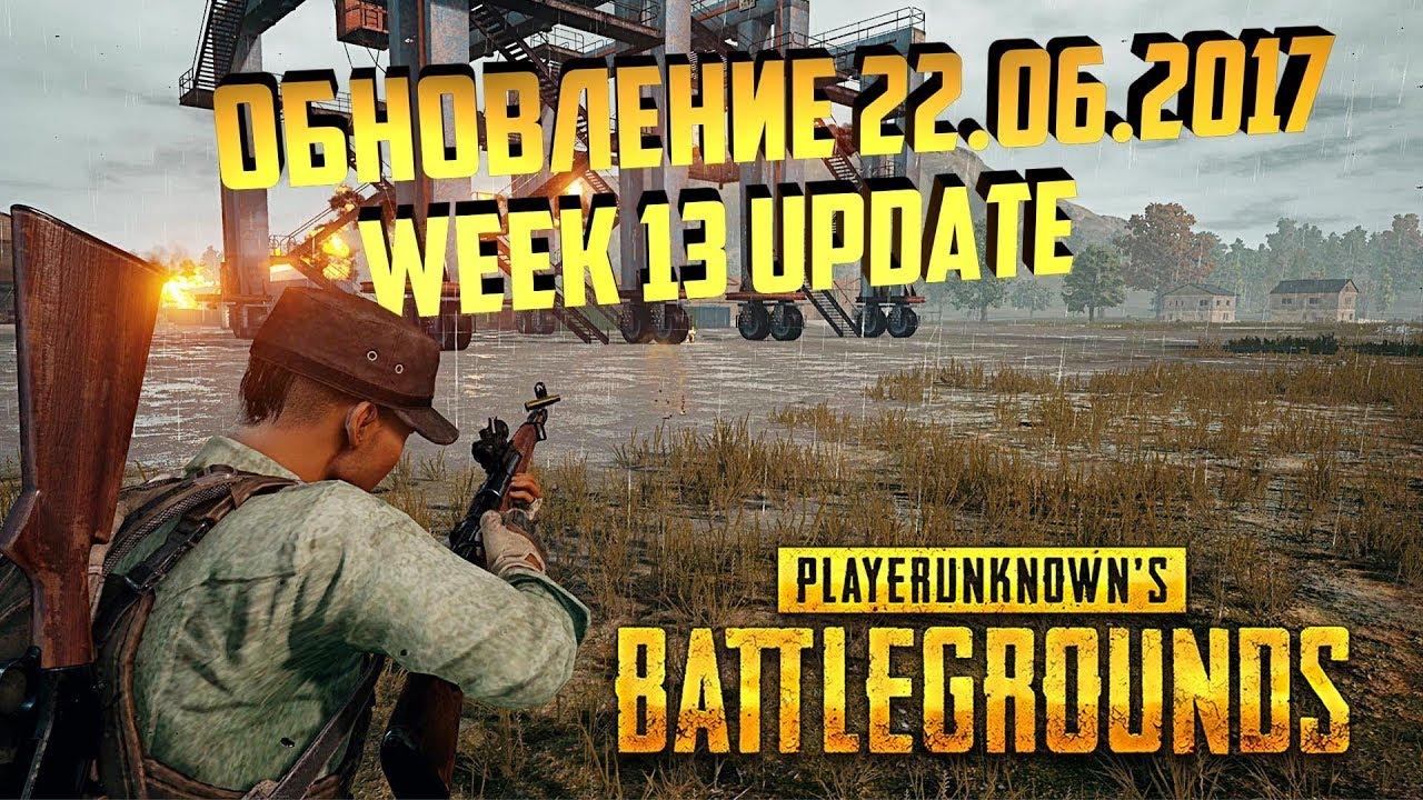 Pubg Update 22