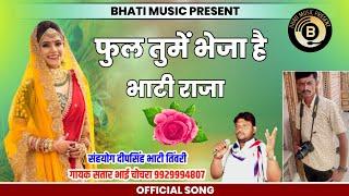 फुल तुमें भेजा है भाटी राजा | Rajasthani Trending Song | Official Song | satar Bhai Chochra