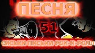 СИСЬКИ ПИСЬКИ РОК-Н-РОЛЛ №51