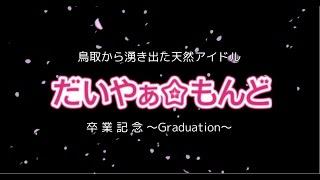 2015.10.03 だいやぁ☆もんど、卒業。 ということで作ってみました。 ~...