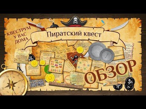 Обзор домашнего Пиратского квеста