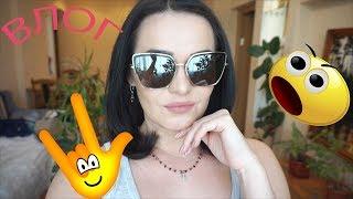 ВЛОГ:Как я снимаю видео, крутые очки, экономлю на покупках, RoyalForest,купили машинку!