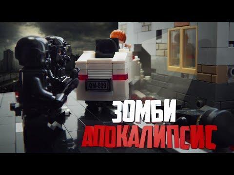Авария у дороги | Зомби Апокалипсис | Лего самоделка
