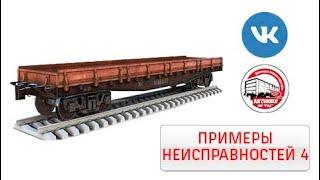 Примеры неисправностей грузовых вагонов 4