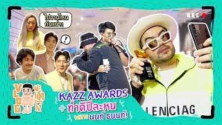 VLOG นะเด็กโง่ | รับรางวัล Kazz Awards + ทำดีปีละหน With นนท์ ธนนท์!