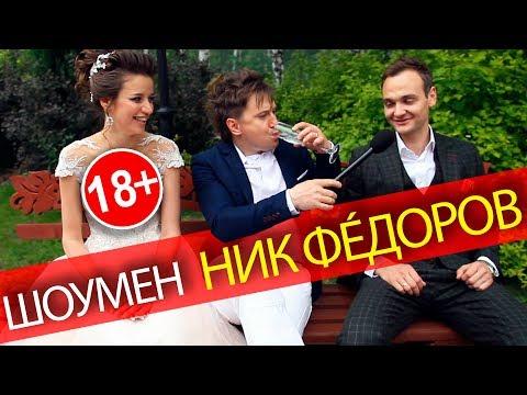 Ведущий на Свадьбу в Москве ✅