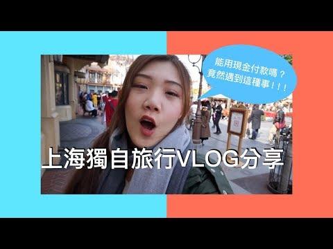 第一次去上海竟然淪落到在路邊...!|上海完全不能用現金交易嗎?台灣人去大陸該怎麼辦?|奧莉薇瘋旅行又來了!|