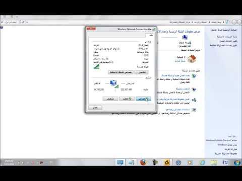 طريقة تسريع النت ويندوز 7 بدون برامج Youtube