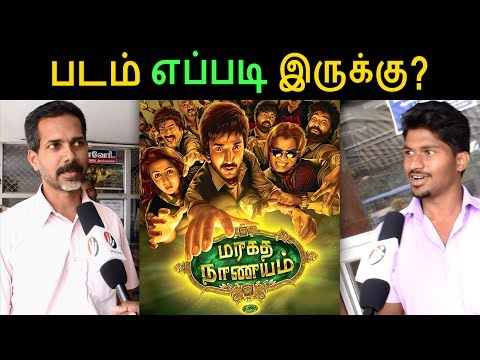 Maragatha Naanayam Public Review   Tamil Cinema   Kollywood News   Tamil Movie Review
