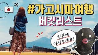 [일본인 에디터Vlog ]가고시마에서  꼭 해야 할 일 꼭꼭!!!