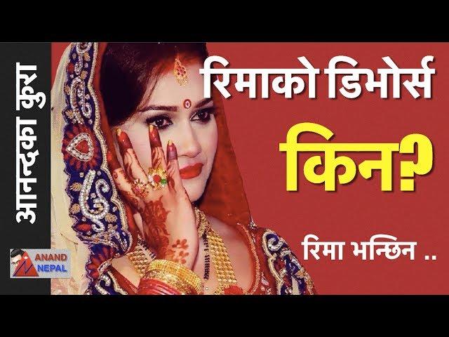 Why did Reema BK divorce? – Serial Sansar, Nepali Serials