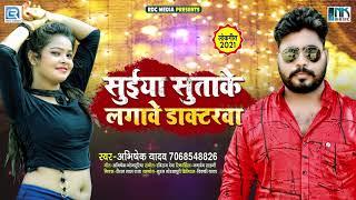सुईया सुताके लगावे डाक्टरवा | #Abhishek Yadav | Suiya Sutake lagawe Doctorwa | Bhojpuri Hit Song New