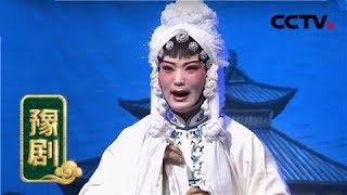 《九州大戏台》 20190527 豫剧《芝麻官后传》 2/2| CCTV戏曲