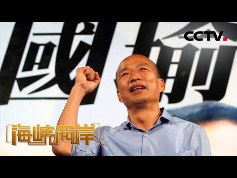《海峡两岸》韩国瑜访大陆 未到先热 20190306 | CCTV中文国际