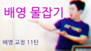 배영 교정 11탄_배영 물잡기 기초 연습방법 - Stafaband