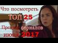 Что посмотреть ТОП 25 сериальных премьер июня 2017 mp3