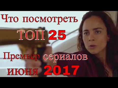 Что посмотреть? -  [ТОП] 25 сериальных премьер июня 2017