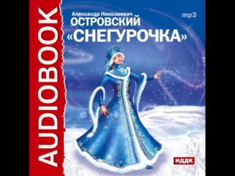 2000374 Chast 01 Аудиокнига. Островский Александр Николаевич.