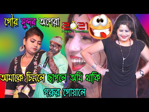 New alkap gan | Sankar-Slaman |Gour Sundar Opera | pancharas gaan | comedy