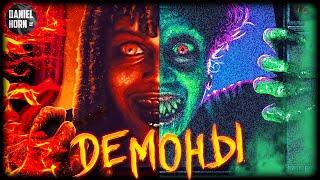 Демоны - История