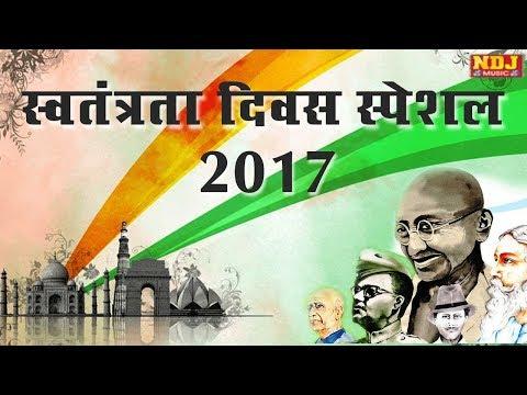 स्वतंत्रता दिवस Special  | देश भक्ति गीत | 15 अगस्त 2017 | Haryanvi Video Songs Jukebox