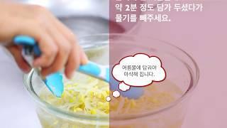 콩나물 무침 만드는법/아삭아삭 비린네 없는 식감 좋은콩나물.얼음물에 담궈야 맛이...NO 조미료