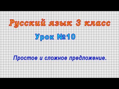 Видеоурок по русскому языку 3 класс простое и сложное предложение